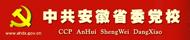 中共安徽省委党校