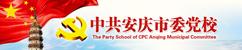 中共安庆市委党校