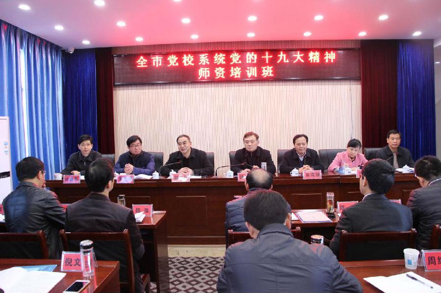 县委党校积极参加全市党校系统学习宣传贯彻党的十九大精神师资培训